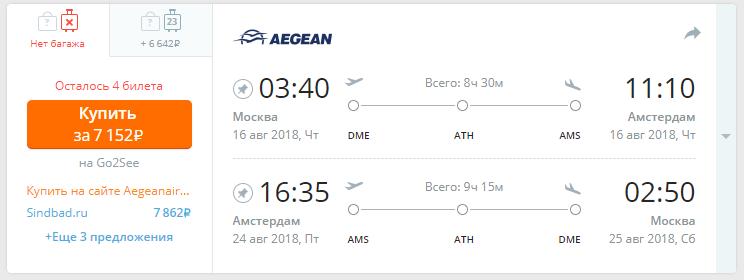дешевые авиабилеты в амстердам из москвы