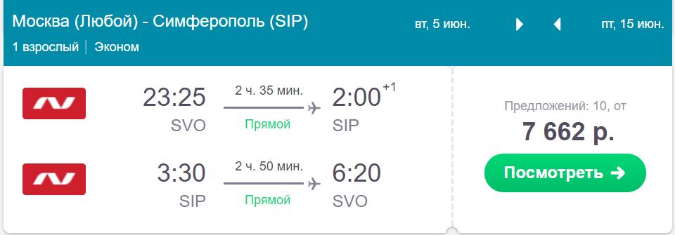 Цены на билеты в Крым