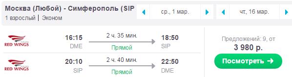 стоимость авиабилетов в Крым