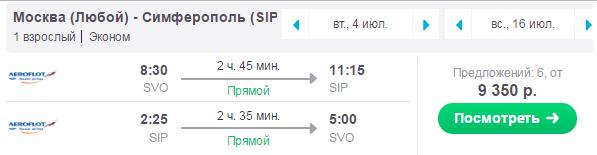 аэрофлот официальный сайт акции на билеты 2017 в крым