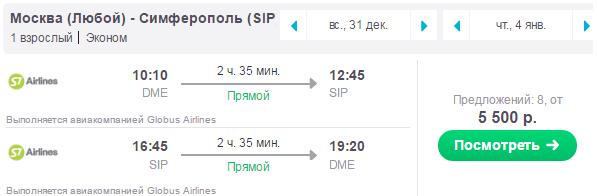 сколько стоят билеты в Крым 2017?