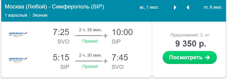 Когда дешевле лететь в Крым