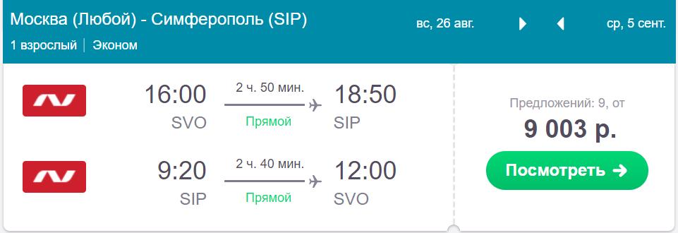 Цены на авиабилеты в Крым
