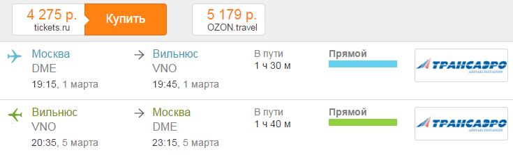 билеты в вильнюс из москвы