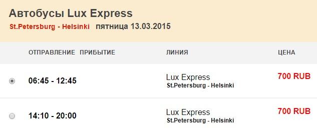 билеты в хельсинки