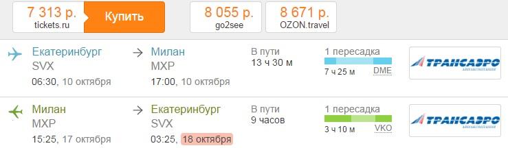 самые дешевые авиабилеты из екб