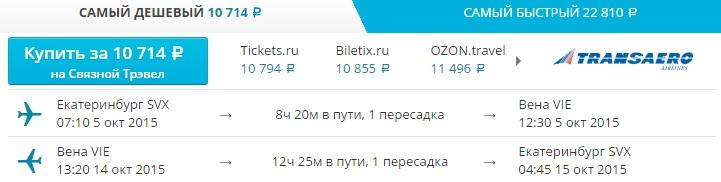 дешевые билеты на рейсы из городов россии в европу