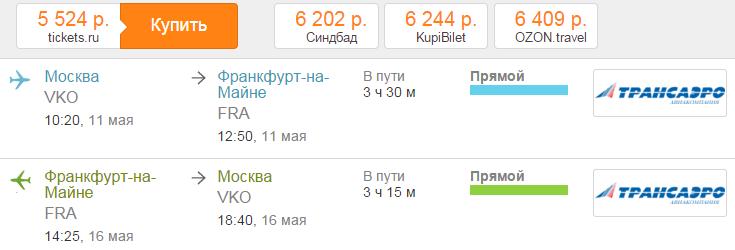 дешевые авиабилеты из москвы