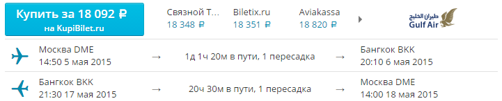 бангкок авиабилеты из москвы