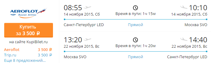 билеты москва - петербург