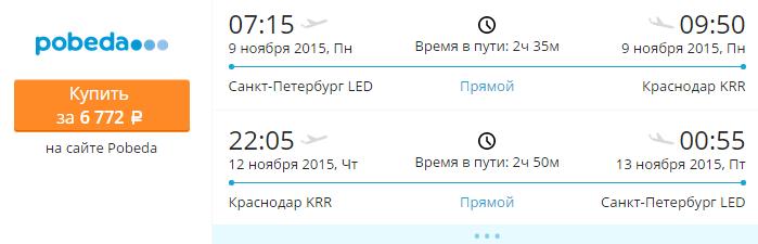 билеты петербург краснодар