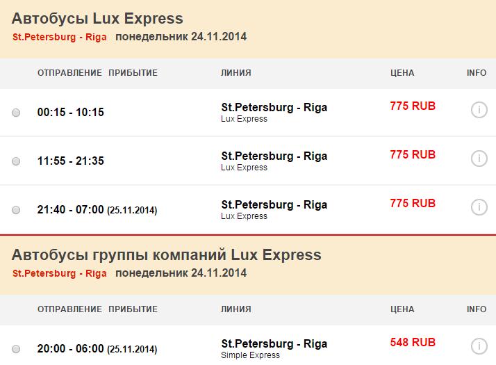 автобус спб рига цена на билеты