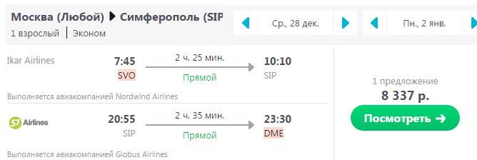 полететь на новый год в Крым