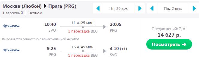 полететь на новый год в Чехию