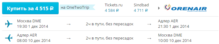 полететь в декабре 2014 в сочи, краснодар, крым