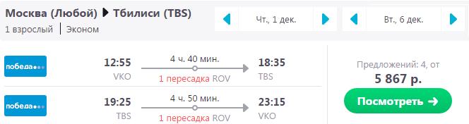 полететь в декабре в грузию