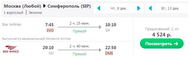 полететь в декабре в крым border=