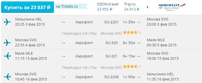 дешевые билеты на мальдивы из хельсинки