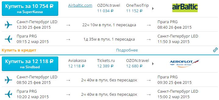 airBaltic распродажа