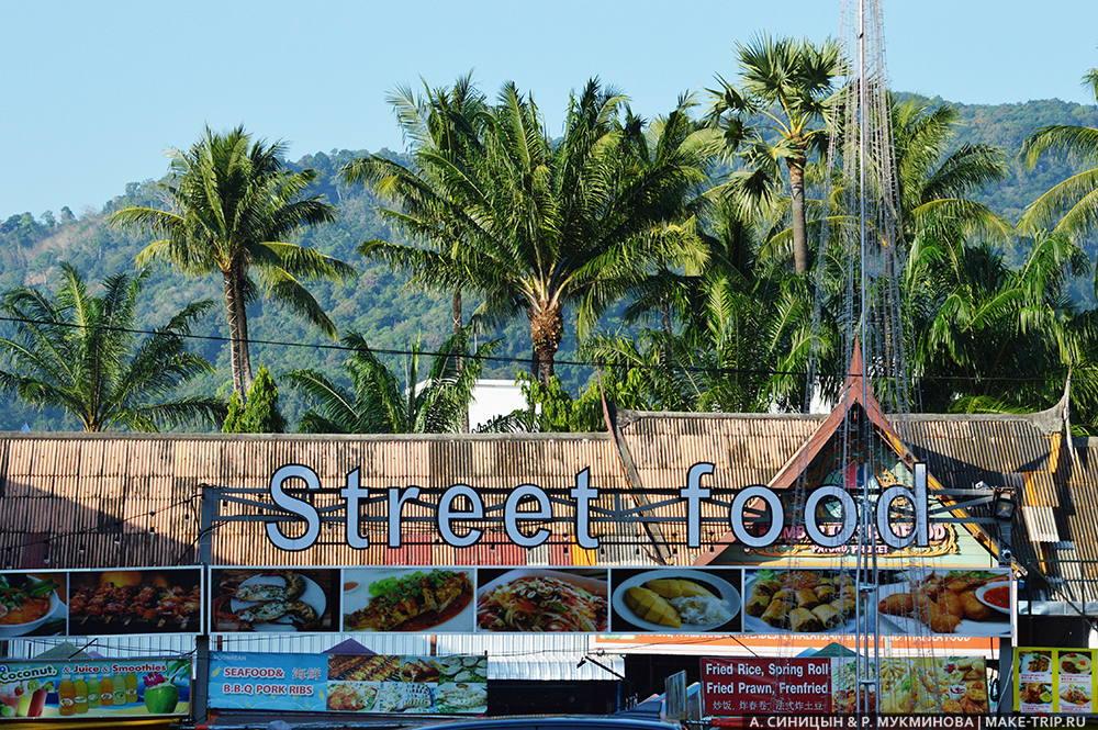 Цены на еду на Пхукете в Таиланде