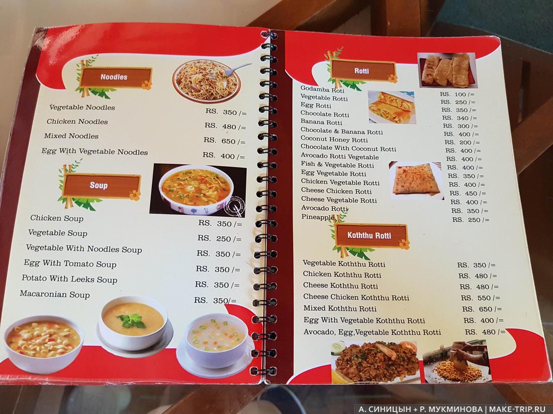Фото цен на еду в кафе на Шри-Ланке