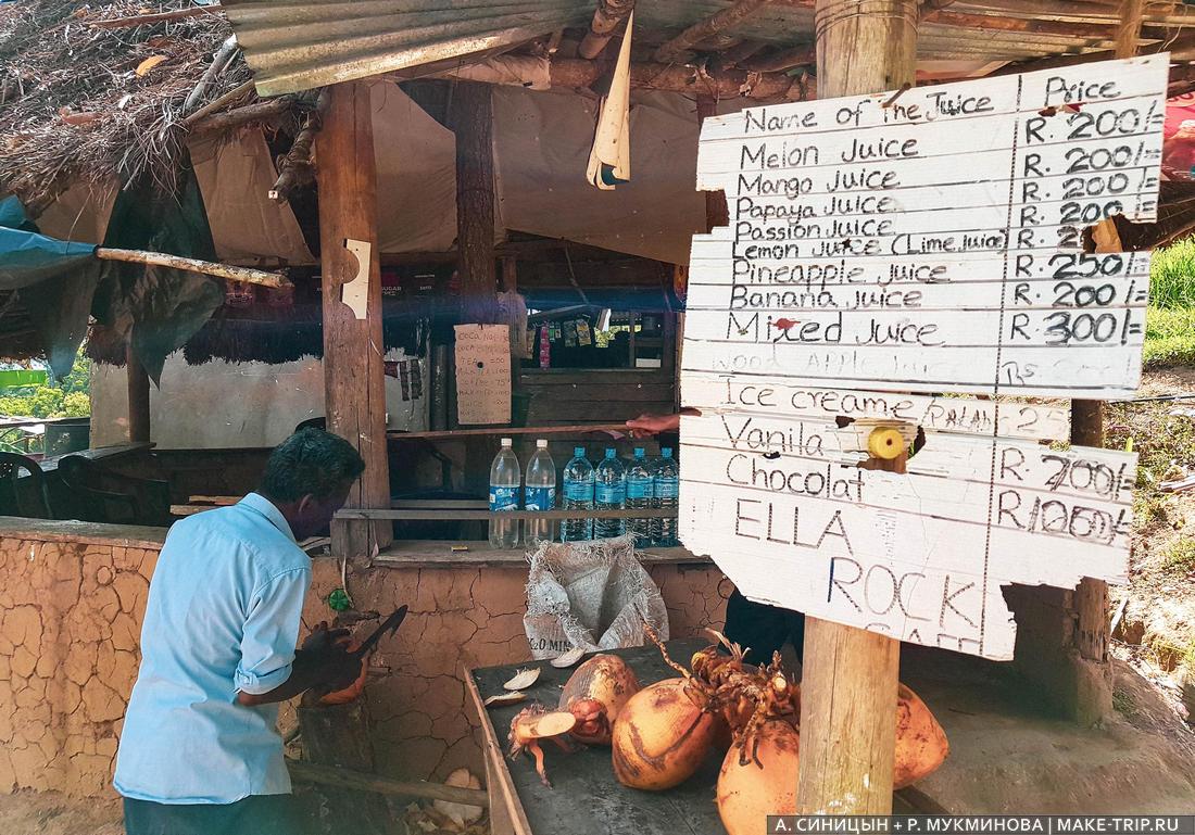 Цены на питание на Шри-Ланке
