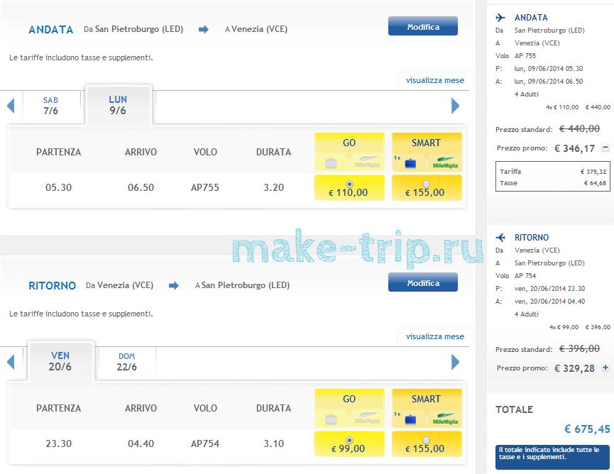 дешево в венецию италию акция авиакомпании