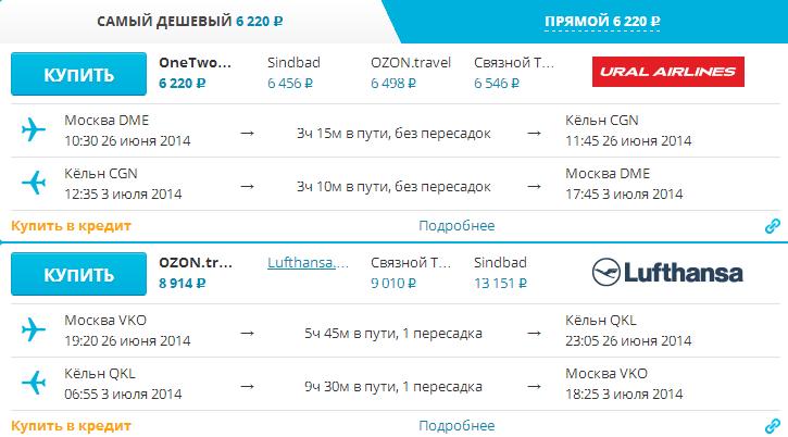Дешевые билеты Москва-Кёльн