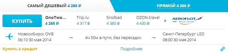 дешевые билеты новосибирск - санкт-петербург