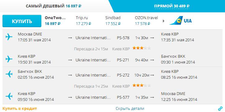 Москва - Бангкок. Недорогие (дешевые) авиабилеты на май и июнь