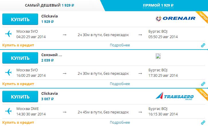 Дешевые билеты Москвы - Бургас в августе
