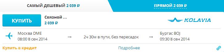Дешевые билеты Москвы - Бургас в сентябре