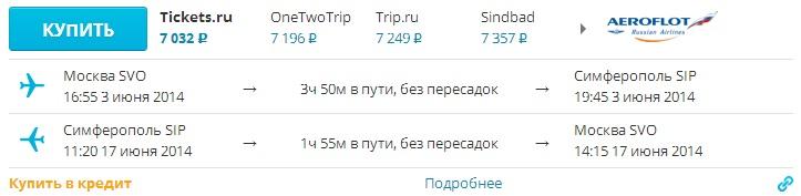 Дешевые билеты в Крым