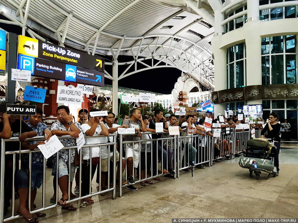 Как доехать из аэропорта Бали