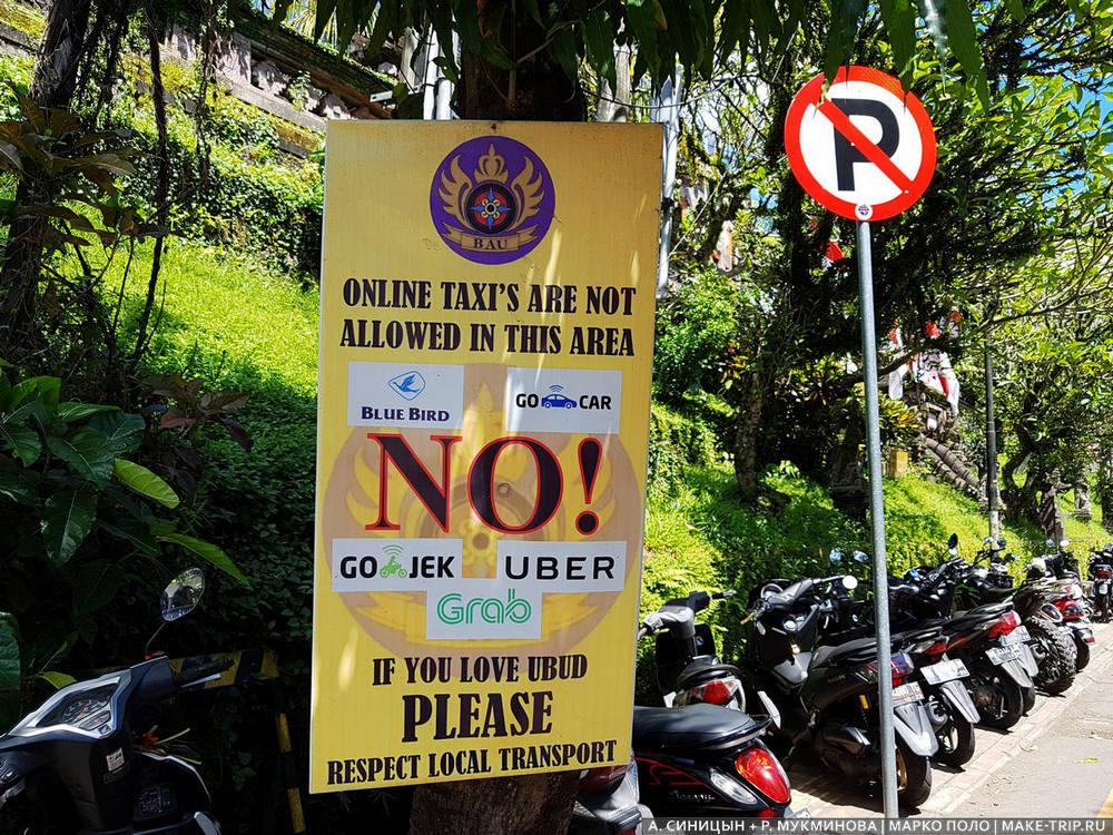 Как добраться из аэропорта Бали в Убуд