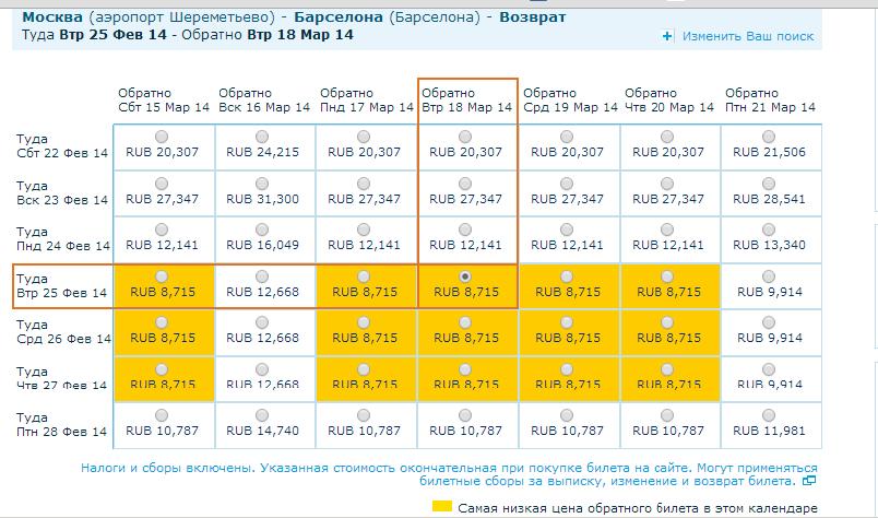 Дешевые билеты в Европу. Самостоятельные путешествия.