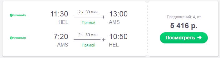 Как долететь до Амстердама