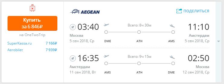 дешево слетать в амстердам из москвы