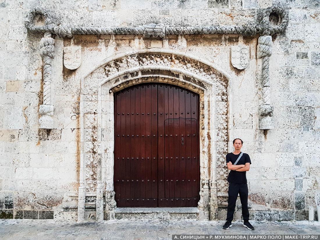 Санто -Доминго что посмотреть