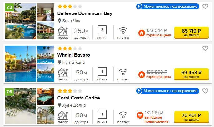 дешевые туры в доминикану