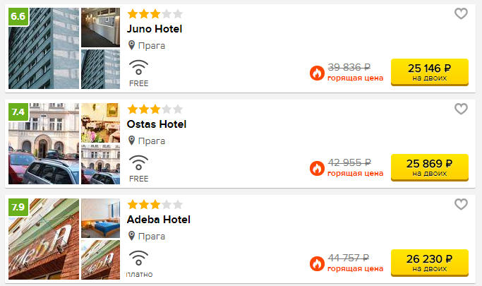 недорогие туры в Прагу