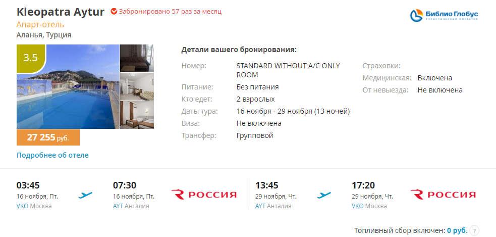 дешевый тур в Турцию