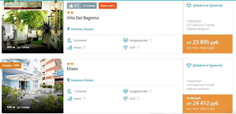 дешевый тур в Италию