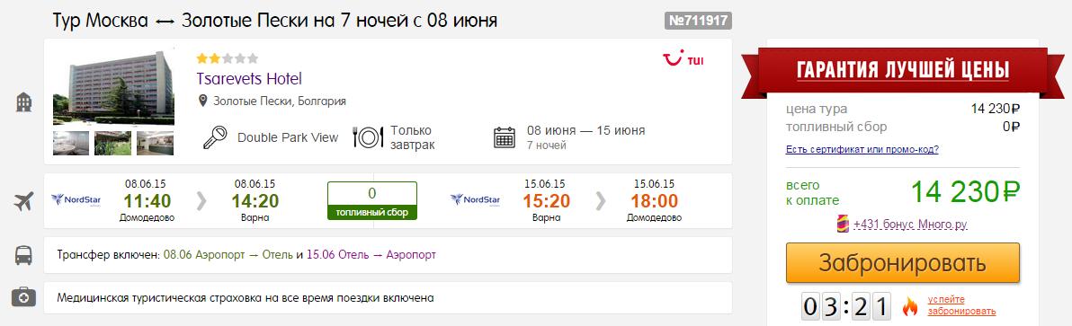 горящий тур в болгарию в июне 2015 цены