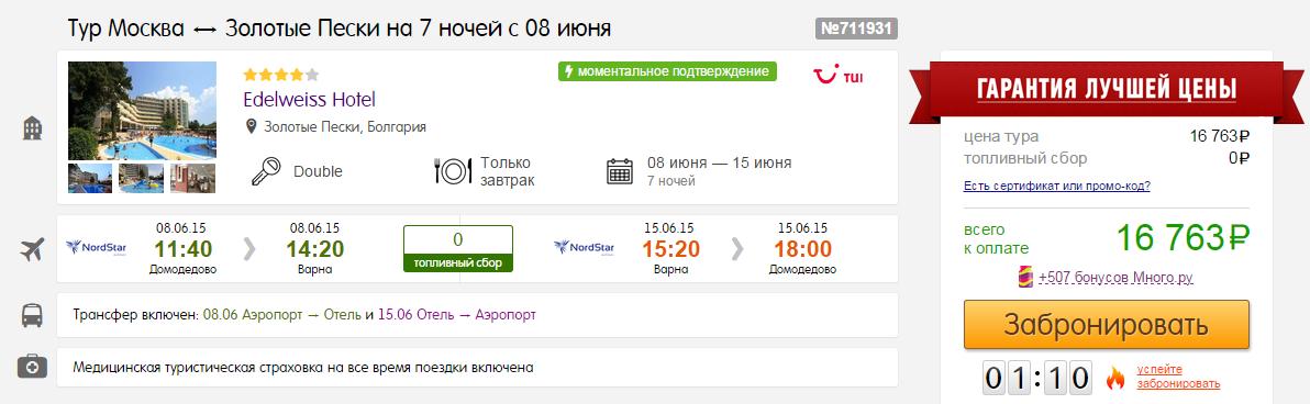 дешевый тур в болгарию в июне