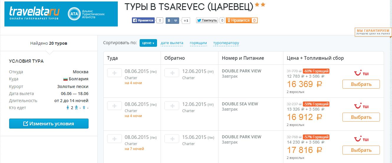тур-пакет в болгарию в июне 2015