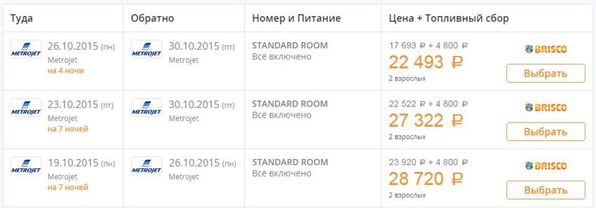 горящие туры в турцию в октябре 2015