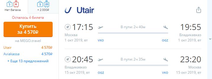 как долететь до Грузии недорого
