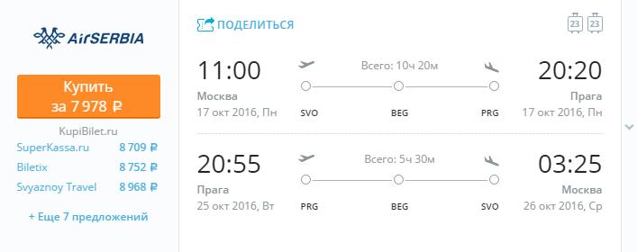 москва прага как дешево долететь