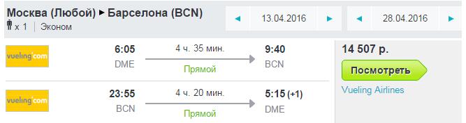 билеты в Барселону из Москвы